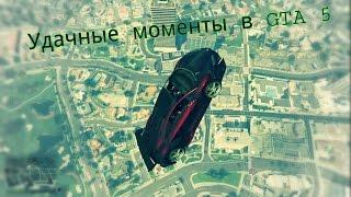 САМЫЕ УДАЧНЫЕ МОМЕНТЫ В GTA 5 !!!