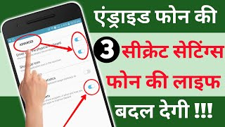 Most 3 important Android Secret Settings | Android Phone Hidden features | By Hindi Android Tips