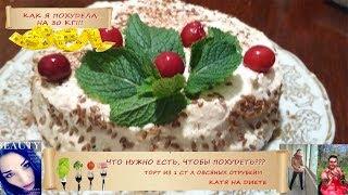 Супердиетический торт по Дюкану с атаки из 1 ложки отрубей! ЛАЙФХАК!!!