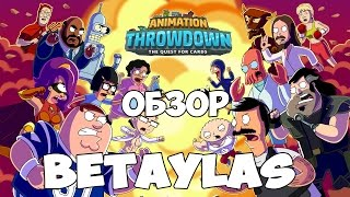 Animation Throwdown: The Quest for Cards Обзор Betaylas (FREE STEAM)(RUS)