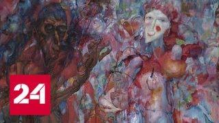 Крупнейшая выставка русского экспрессионизма открывается в Петербурге - Россия 24