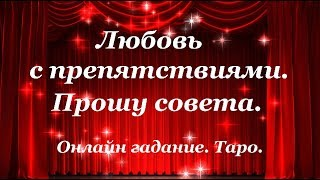 ЛЮБОВЬ С ПРЕПЯТСТВИЯМИ. Онлайн гадание Таро от Татьяны Шамановой.