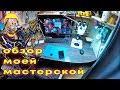 Обзор моей мастерской по ремонту телефонов 4K