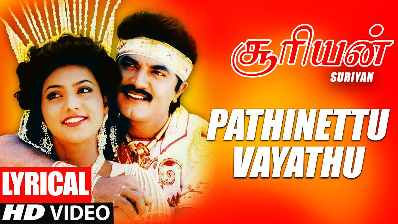 Pathinettu Vayathu Lyrical | Suriyan Tamil Movie Songs | Sarath Kumar, Roja | Deva | Valee