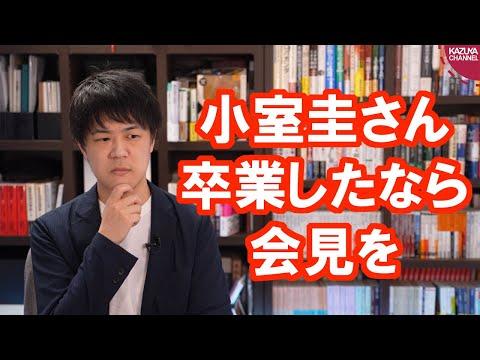 2021/06/02 小室圭さん、卒業したなら逃げずに会見を開きましょう