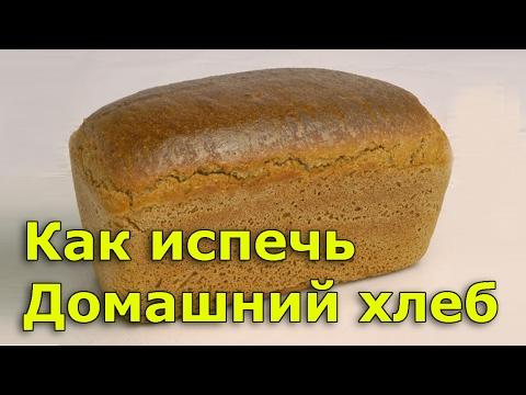 видео: Как испечь домашний хлеб