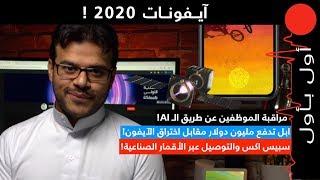 توقعات الآيفونات القادمة في 2020 ! سبيس اكس والتوصيل عبر الاقمار الصناعية ؟