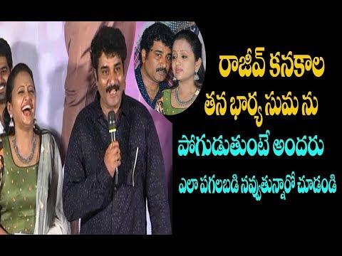 Rajiv Kanakala Funny Talk About His Wife...