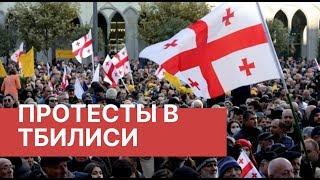 Протесты в Тбилиси. Главное. Протесты в столице Грузии 2019. Тбилиси сегодня