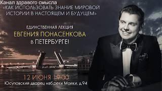 12 июня: единственная лекция Евгения Понасенкова в Петербурге!
