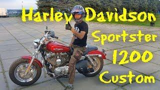 тест-Драйв  Harley-Davidson Sportster 1200 Custom