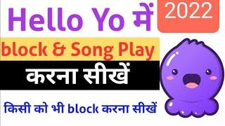 Hello yo ke chat room mein song play kaise karen | Hello Yo ke chat room mein block kaise karen 2021 screenshot 5