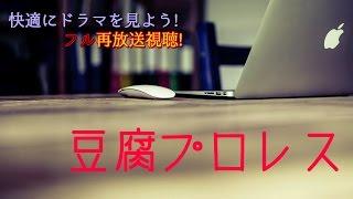 「豆腐プロレス」を見逃した!けど大丈夫です♪ 高画質で安全!無料で見る...