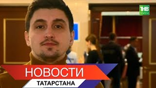 Новости Татарстана 22/01/19 ТНВ
