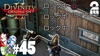 #45【RPG】弟者,兄者,おついちの「Divinity :Original Sin 2」【2BRO.】