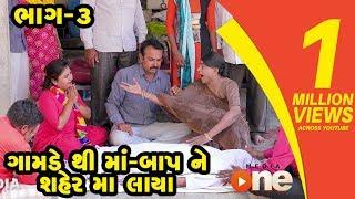 Gamde thi Maa-Baap Saherma Lavya -3   Gujarati Comedy   One Media