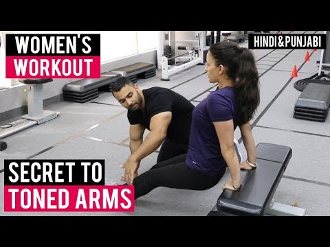 Women's Workout:  SECRET TO TONED ARMS | Bench Dips | (Hindi / Punjabi)