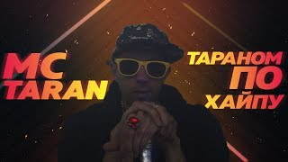 MC Taran. Тараном по хайпу