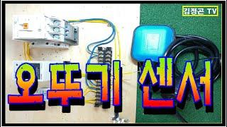 배수펌프용 초간단 오뚜기 센서 설치법(전기실무)