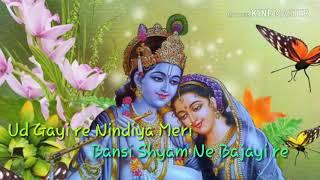 Ud gayi re nindiya mere shyam bhajan
