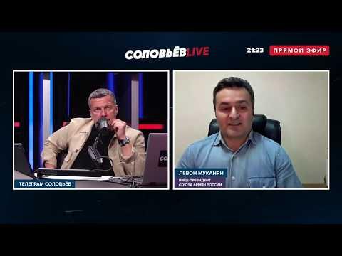 Левон Муканян в программе Соловьева по теме Навального - кто такие Хачи, геноцид армян, ТВ Армении
