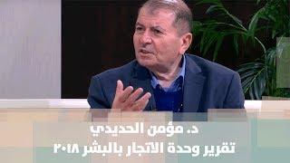 د. مؤمن الحديدي - تقرير وحدة الاتجار بالبشر 2018
