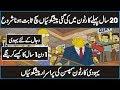 Top Preductions of Simpsons That Came True in Urdu Hindi