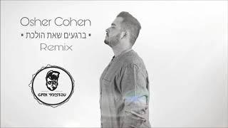 אושר כהן - ברגעים שאת הולכת (Ofek Yom Tov Intro Remix)