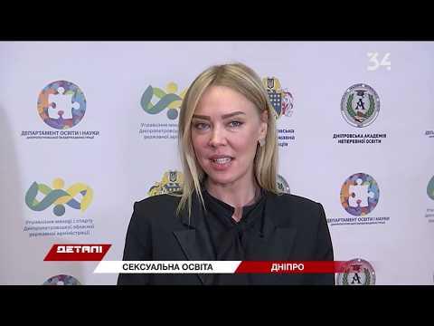 34 телеканал: В Днепре для молодежи провели форум сексуального образования