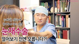 [부산성형외과] 열어보기 전엔 눈재수술 결과, 보증할 …