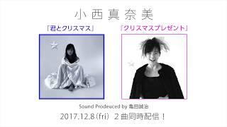 作品情報> 小西真奈美 Single 「君とクリスマス」 Single 「クリスマス...