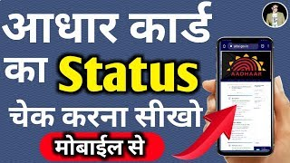 How to check Aadhar Card status online 2019   Aadhar Card ka status kaise check Kare   Aadhar status