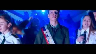 Выпускной клип 2019 - Сансара г.Курск