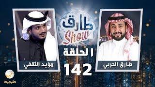 برنامج طارق شو الحلقة 142 - ضيف الحلقة مؤيد الثقفي