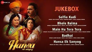 Hansa Ek Sanyog - Full Movie Audio Jukebox | Scarllet Willson, MonaLisa, Ayush Shrivastava