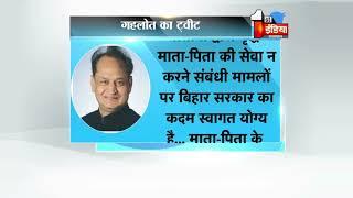 CM Gehlot ने की Nitish सरकार की तारीफ