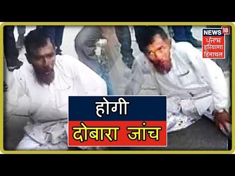 Pehlu Khan Case:पहलू खान मामले की होगी दोबारा जांच, राजस्थान सरकार ने किया एसआईटी का गठन