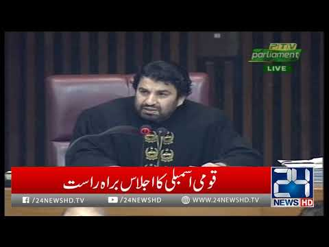 Complete National Assembly Session | 20 Dec 2018 | 24 News HD