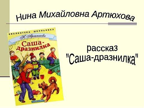 Саша дразнилка смотреть мультфильм