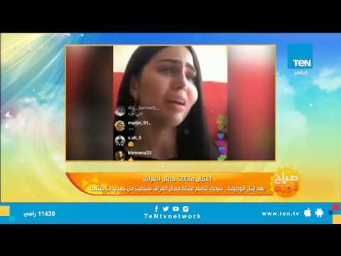 """بعد اغتيال """"تارة فارس"""".. ملكة جمال العراق شيماء قاسم تتلقى تهديدًا بالقتل"""
