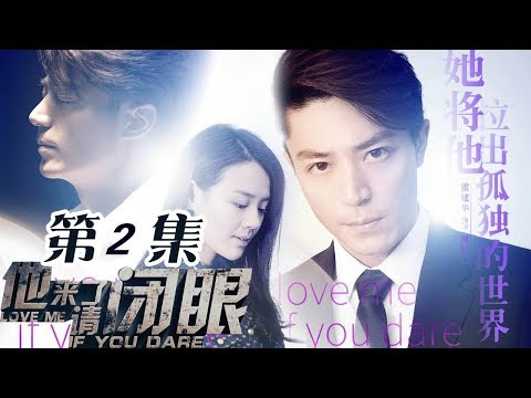 【Love Me If You Dare】Ep2 JIAN Was Employed As Bo's Assistant   Caravan