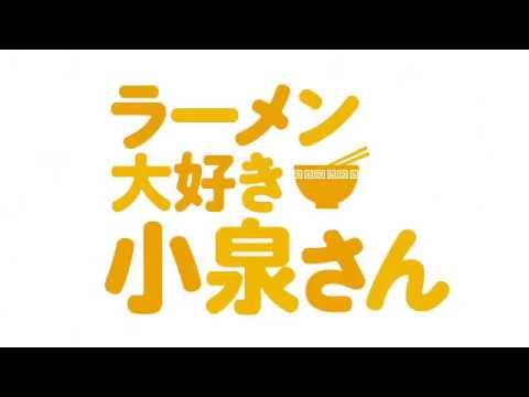 TVアニメ「ラーメン大好き小泉さん」プロモーションビデオ
