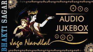Janmashtami Special - Krishna Bhajans   Jago Nandlal   Jai Kanhaiya Lal Ki   Popular Gujarati Bhajan