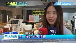 20190415中天新聞 捕捉野生韓國瑜! 員工餐廳吃自助餐沒架子
