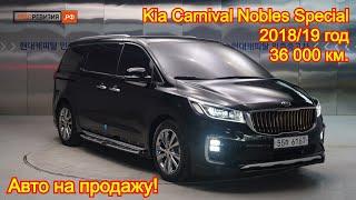 Авто на продажу - Kia Carnival, 2018/19 год, Nobles Special, 9 мест - 2 950 000 руб.