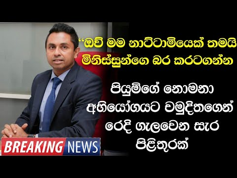 Breaking News   Here is a very special news reported from Chamuditha