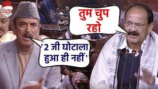 2g फैसले के बाद rajya sabha में azad ने दिखाया गुस्सा। must watch