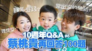 【蔡阿嘎10週年Q&A#6】蔡桃貴再回答100題!賺多少錢?最常出沒的地點?大公開!