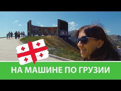 1# В Грузию