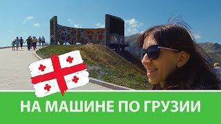 1# В Грузию на машине | красоты Военно-Грузинской дороги